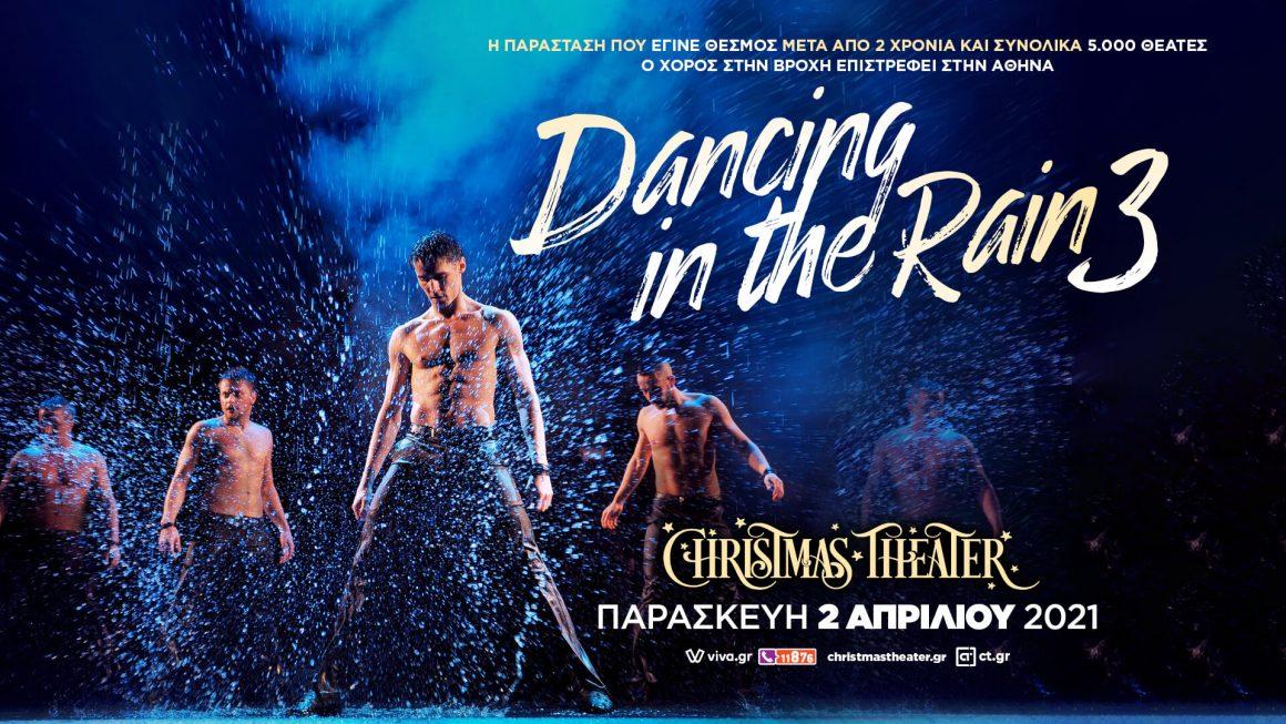 DANCING IN THE RAIN 3