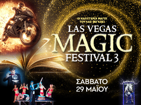 LAS VEGAS MAGIC FESTIVAL 3