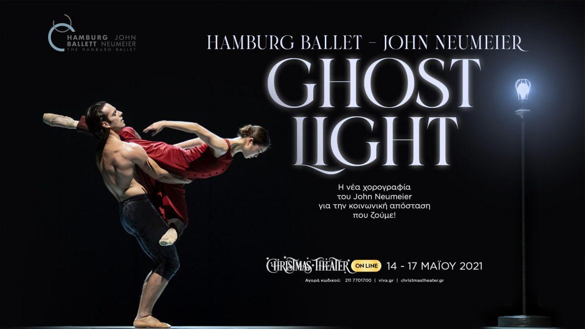 HAMBURG BALLET GHOST LIGHT
